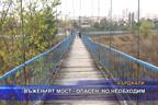 Въженият мост - опасен, но необходим