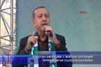 Ердоган заплашва с военна окупация територии на съседни държави