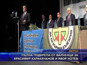 Пълна подкрепа от варненци за Красимир Каракачанов и Явор Нотев
