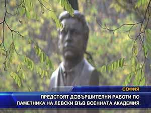 Предстоят довършителни работи по паметника на Левски във военната академия