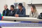 Безработни млади хора ще се обучават за парамедици