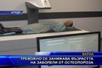 Тревожно се занижава възрастта на заболели от остеопороза