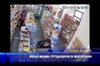 Жена мами продавачи в магазини
