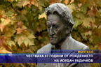 Честваха 87 години от рождението на Йордан Радичков