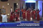 Първи благотворителен бал на съюза на арменците в Европа