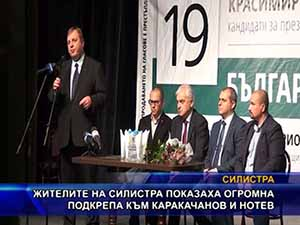 Жителите на Силистра показаха огромна подкрепа към Каракачанов и Нотев