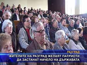 Жителите на Разград желаят патриоти да застанат начело на държавата