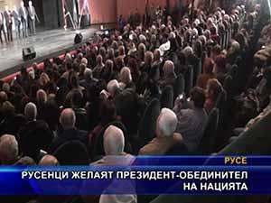 Русенци желаят президент-обединител на нацията