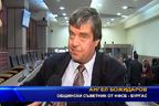 Скандал! Бургас ощетен с четвърт милион от скандална продажба на общински апартаменти