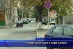 Готвят синя зона в Нова Загора