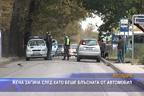 Жена загина след като беше блъсната от автомобил