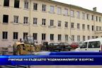 """Училище на бъдещето """"Коджакафалията"""" в Бургас"""