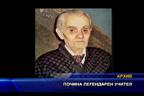 Почина легендарен учител