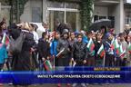Mалко Търново празнува своето освобождение