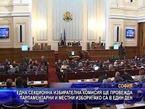 Една секционна избирателна комисия ще провежда парламентарни и местни избори, ако са в един ден