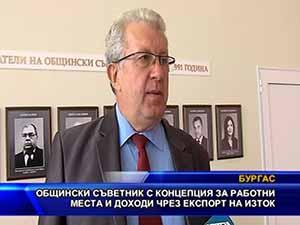 Общински съветник с концепция за работни места и доходи чрез експорт на изток