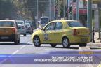 Таксиметровите фирми не приемат по-високия патентен данък
