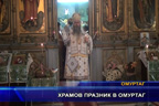 Храмов празник в Омуртаг