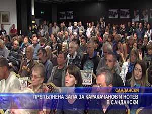 Препълнена зала за Каракачанов и Нотев в Сандански