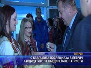 С блага пита посрещнаха в Петрич кандидатите на обединените патриоти