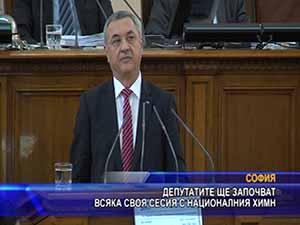 Депутатите ще започват всяка своя сесия с националния химн