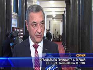 Оградата по границата с Турция ще бъде завършена в срок