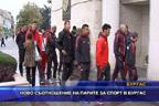 Ново съотношение на парите за спорт в Бургас