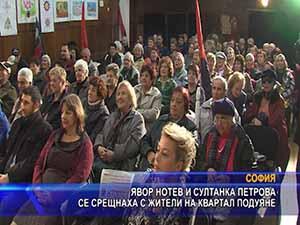 Явор Нотев и Султанка Петрова се срещнаха с жители на квартал Подуяне
