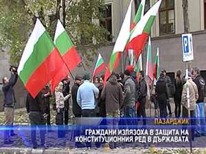 Граждани излязоха в защита на конституционния ред в държавата
