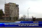 Обществено недоволство срещу изграждане на център за хемодиализа