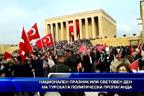 Национален празник или световен ден на турската политическа пропаганда