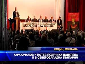 Каракачанов и Нотев получиха подкрепа и в северозападна България