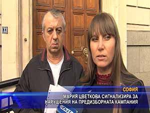Мария Цветкова сигнализира за нарушения на предизборната кампания