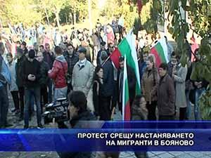 Протест срещу настаняването на мигранти в Бояново