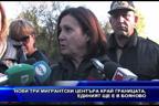 Нови три мигрантски центъра край границата, единият ще е в Бояново