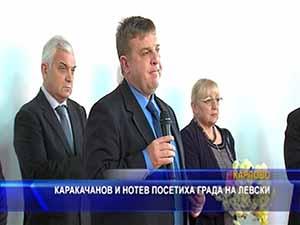 Каракачанов и Нотев посетиха града на Левски