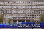 Гражданско наблюдение над делата в апелативен съд Варна