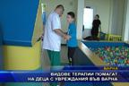 Видове терапии помагат на деца с увреждания във Варна
