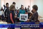 Ученици опознават историята на Плевен чрез пъзели