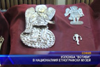"""Изложба """"Вотиви"""" в националния етнографски музей"""