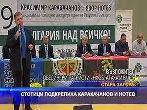 Стотици подкрепиха Каракачанов и Нотев