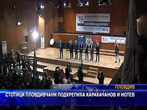 Стотици пловдивчани подкрепиха Каракачанов и Нотев