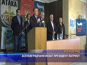 Асеновградчани искат президент патриот