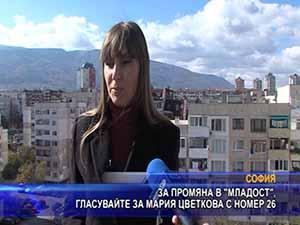 """За промяна в """"Младост"""", гласувайте за Мария Цветкова с номер 26"""
