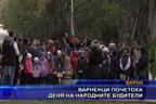 Варненци почетоха Деня на народните будители