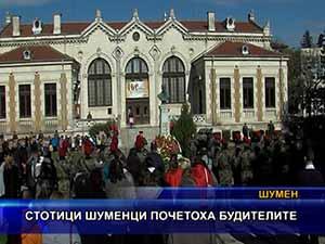 Стотици Шуменци почетоха будителите