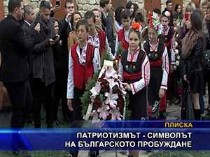 Патриотизмът - символът на българското пробуждане