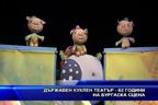 Държавен куклен театър - 62 години на бургаска сцена