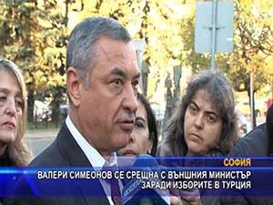 Валери Симеонов се срещна с външния министър, заради изборите в Турция