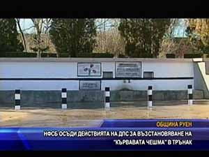 """НФСБ осъди действията на ДПС за възстановяване на """"Кървавата чешма"""" в Трънак"""